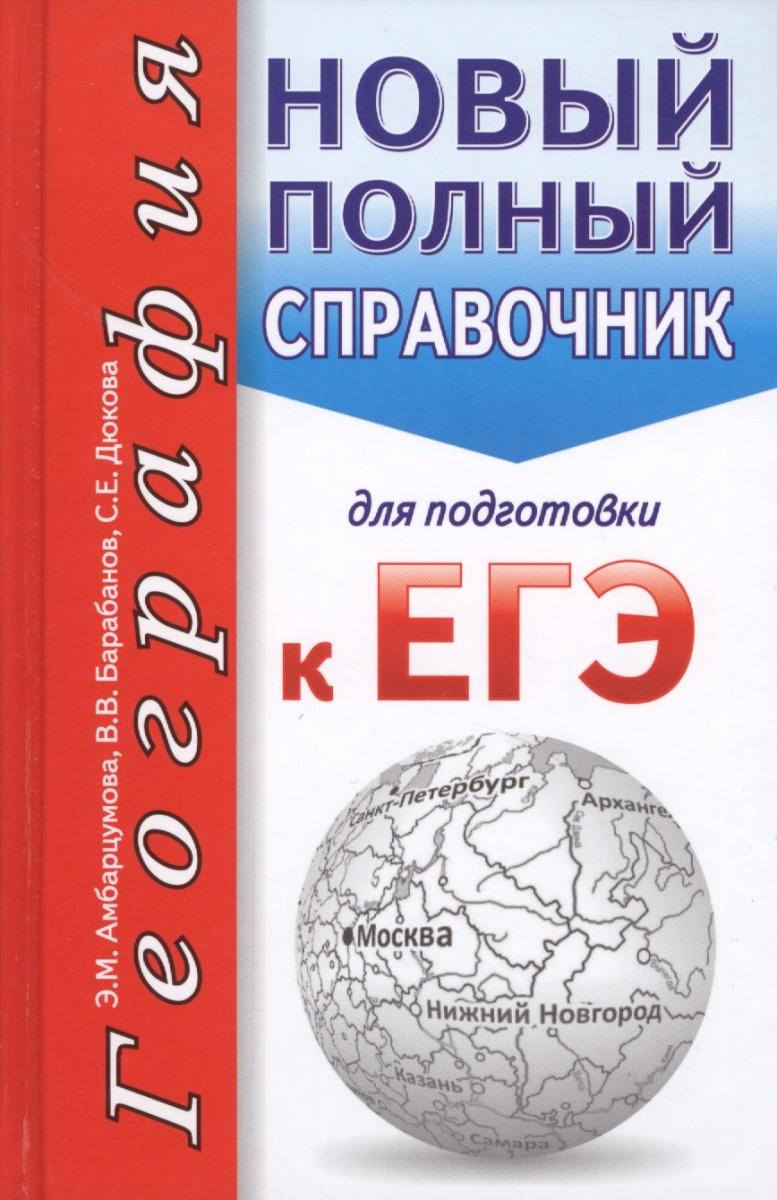 География. Новый полный справочник для подготовки к ЕГЭ