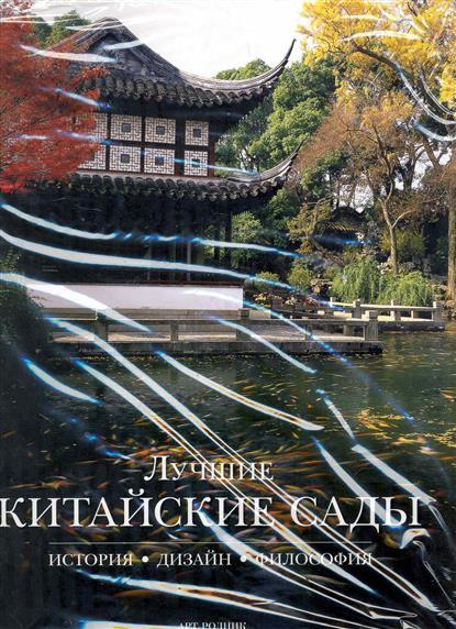 Лучшие китайские сады История дизайн философия