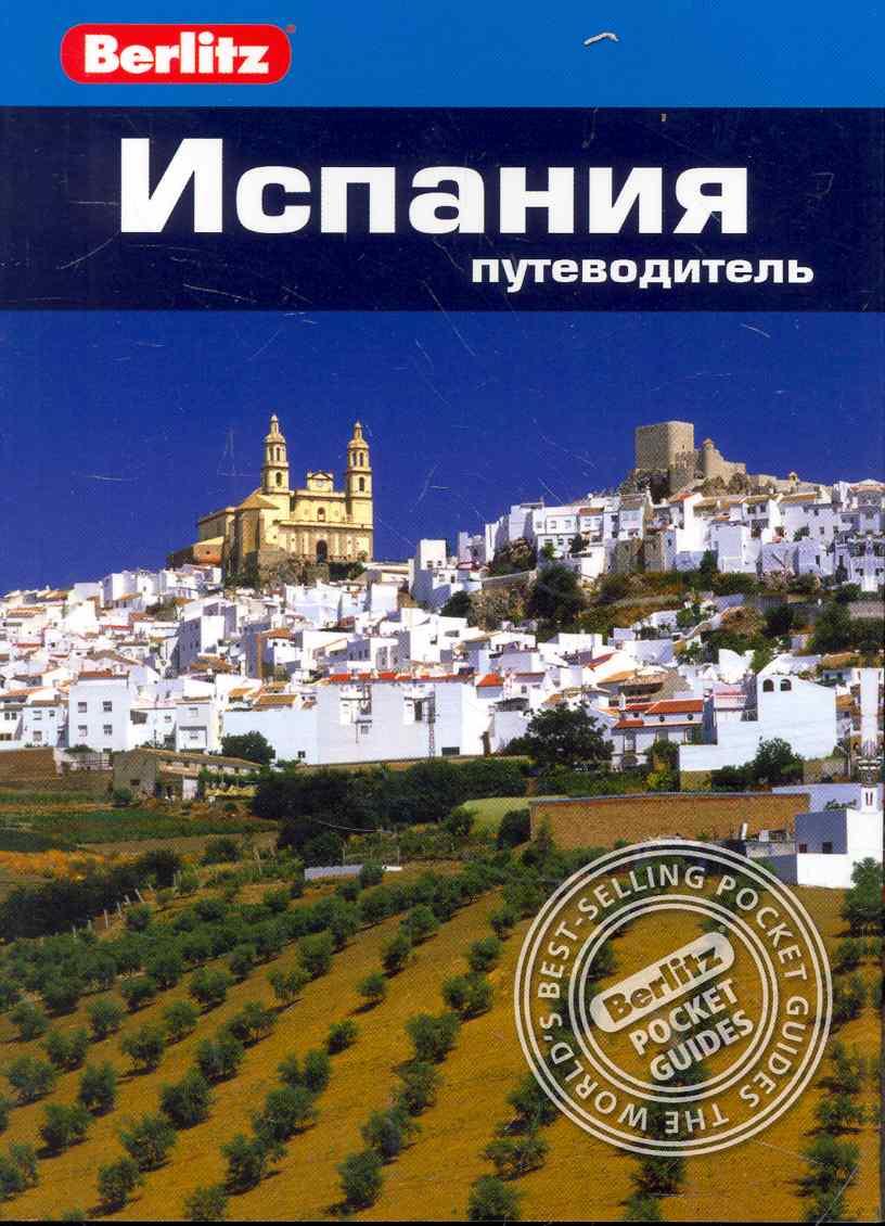 Стенфорд Э. Испания Путеводитель