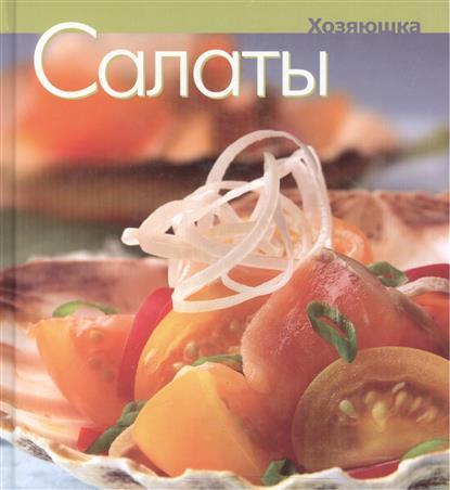 Самойлов А. (ред.) Салаты самойлов а а ред завтрак это просто