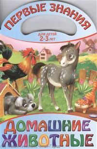 Жилинская А. (ред.) Домашнике животные. Для детей 2-3 лет
