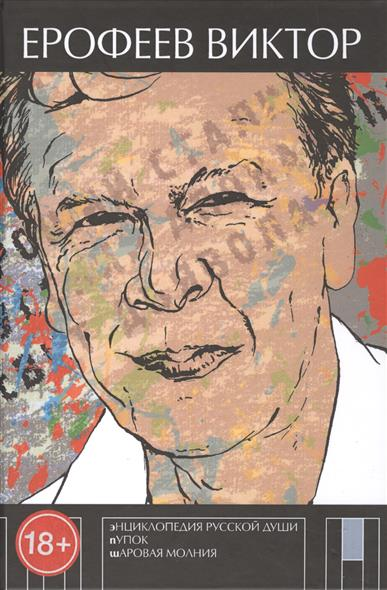 Фото Ерофеев В. Энциклопедия русской души. Пупок. Шаровая молния