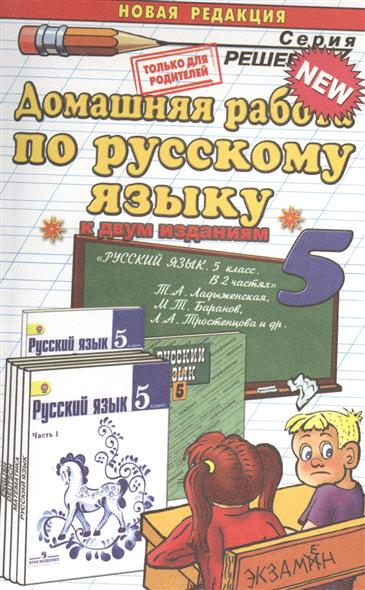 Домашняя работа по русскому языку за 5 класс