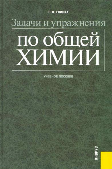 Задачи и упражнения по общей химии Учеб. пос.