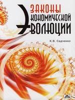 Законы экономической эволюции. Садченко К. (ДиС)