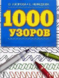 1000 узоров