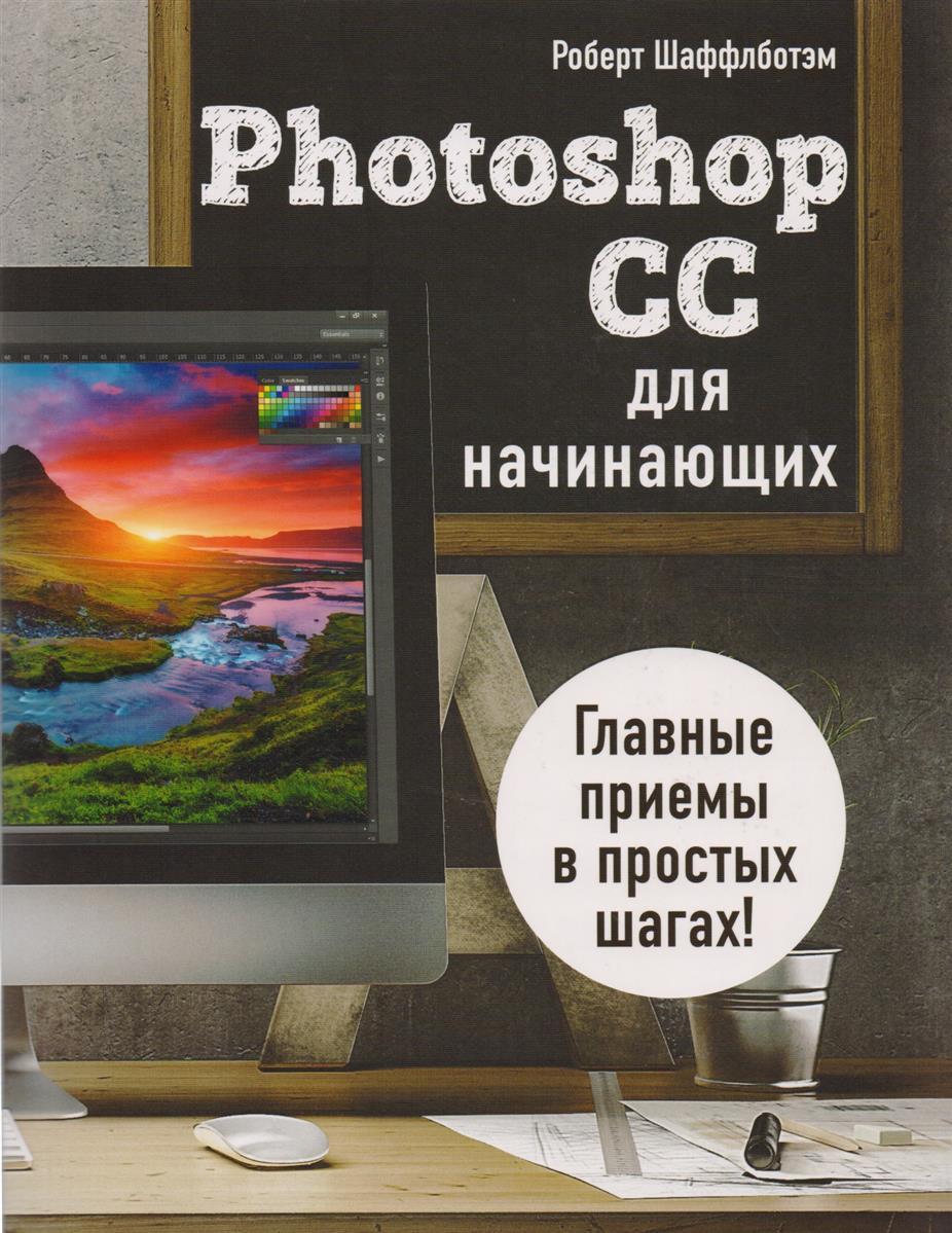 Шаффлботэм Р. Photoshop CC для начинающих заика александр александрович photoshop для начинающих