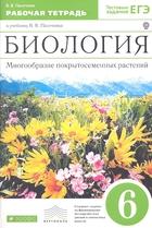 Биология. Многообразие покрытосеменных растений. 6 класс. Рабочая тетрадь к учебнику В. В. Пасечника