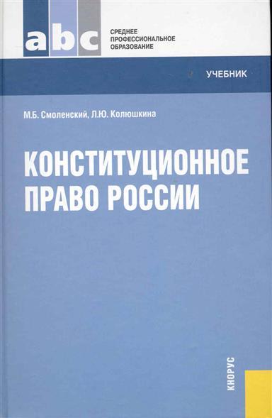 Конституционное право России Учеб.