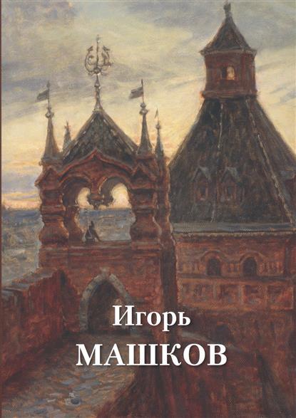 Альбом. Игорь Машков илья машков 1881 1944