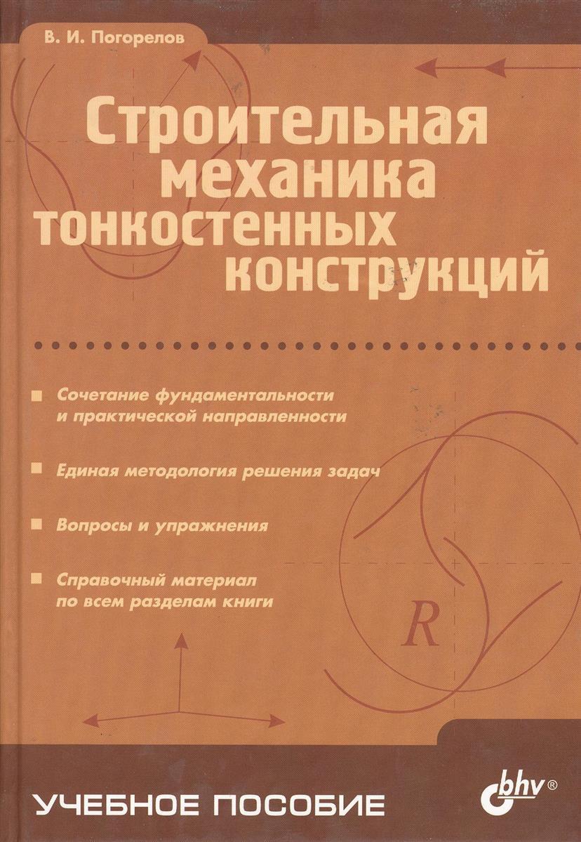 цены Погорелов В. Строительная механика тонкостенных конструкций. Учебное пособие