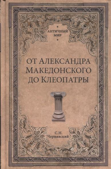 От Александра Македонского до Клеопатры. История эллинистических государств
