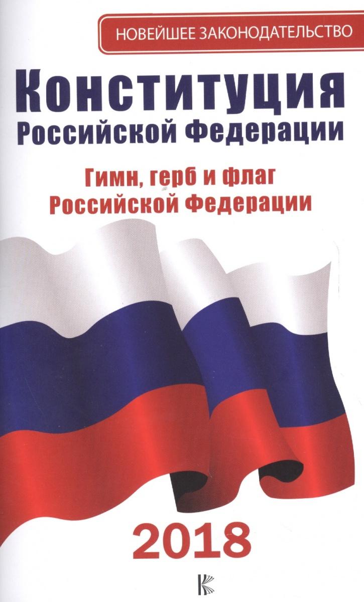 Конституция Российской Федерации 2018. Герб. Флаг. Гимн