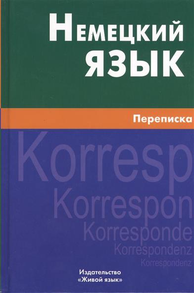 Крашенинников А., Шевякова К., Игнатова Е. Немецкий язык. Переписка герасимова е игнатова е экономический анализ
