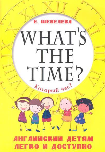 Шевелева Е. Который час? What's the time? Английский детям легко и доступно который час