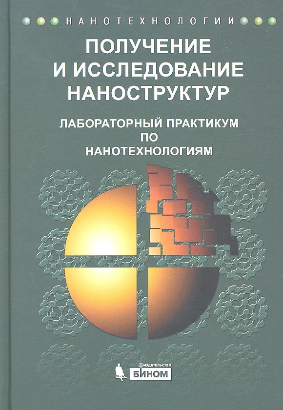 Евдокимов А. и др. Получение и исследование наноструктур...