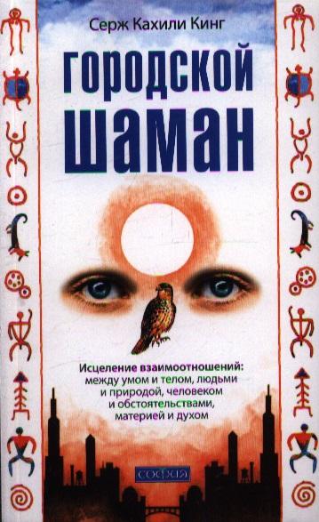 Городской шаман