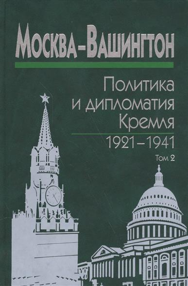 Москва-Вашингтон. Политика и дипломатия Кремля 1921-1941. Сборник документов в трех томах. Том 2. 1929-1933