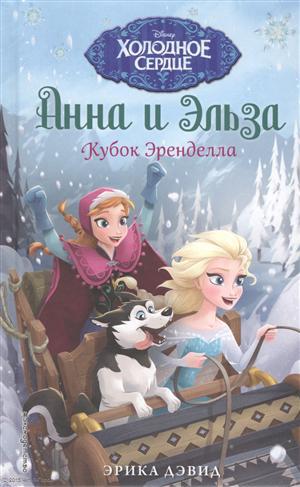 Дэвид Э. Анна и Эльза. Кубок Эренделла
