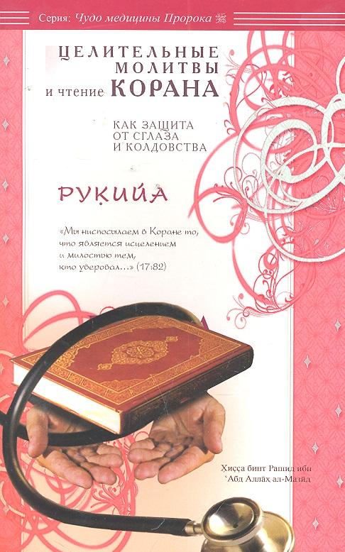 Рукийа Целительные молитвы и чтение Корана…