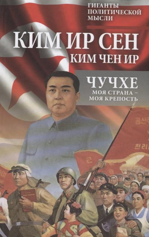 Ким Ир Сен, Ким Чен Ир Чучхе. Моя страна - моя крепость cnd цвет alpine plum