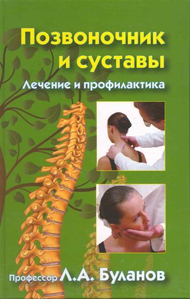 Позвоночник и суставы Лечение и профилактика