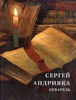 Альбом Сергей Андрияка Акварель
