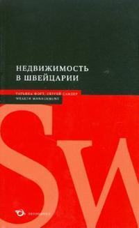 Фогт Т. Шейцарии