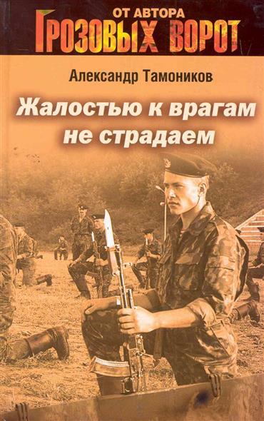 Тамоников А. Жалостью к врагам не страдаем тамоников а холодный свет луны