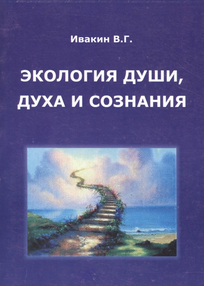 Экология души, духа и сознания. Третья книга Только так мы живы будем