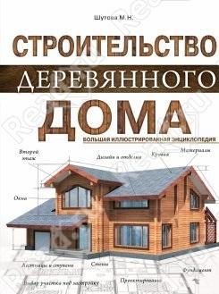 Шутова М. Строительство деревянного дома. Большая иллюстрированная энциклопедия