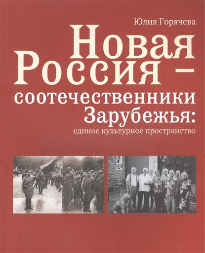 Новая Россия - соотечественники Зарубежья: единое культурное пространство
