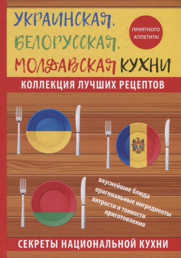 Поминова К. Украинская, белорусская, молдавская кухни билет киев феодосия украинская жд