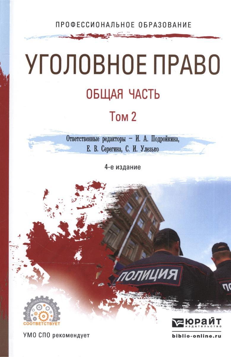 Уголовное право. Общая часть. В 2-х томах.Том 2. Учебник для СПО