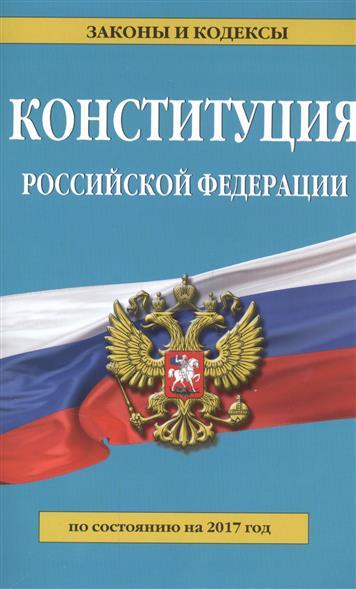 Конституция Российской Федерации по состоянию на 2017 год