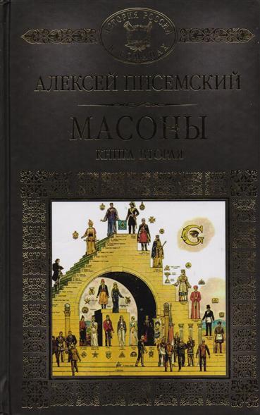 Масоны. Роман в пяти частях. Книга 2. Части 4-5