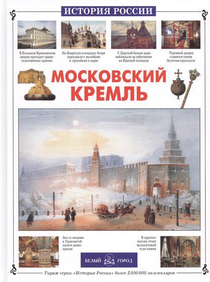 Алдонина Р. Московский Кремль