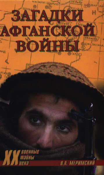 Меримский В. Загадки афганской войны