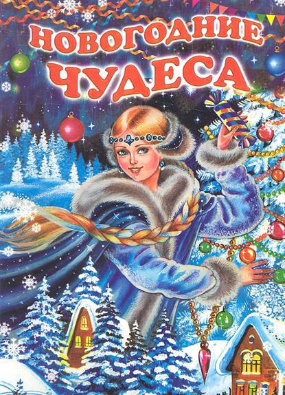 Данкова Р. (ред.) Новогодние чудеса
