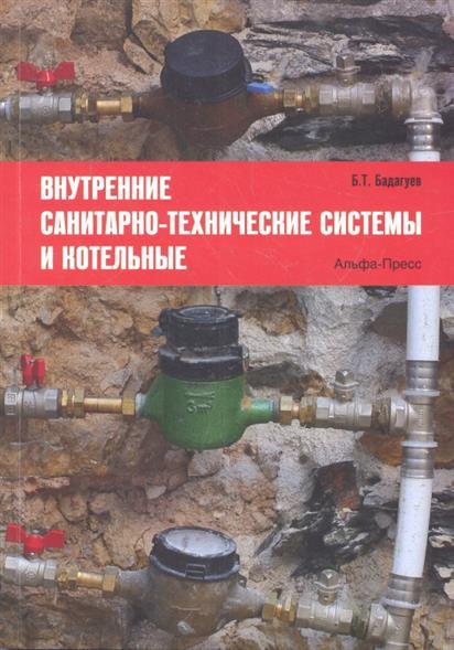 Бадагуев Б. Внутренние санитарно-технические системы и котельные б т бадагуев работы с повышенной опасностью изоляционные работы