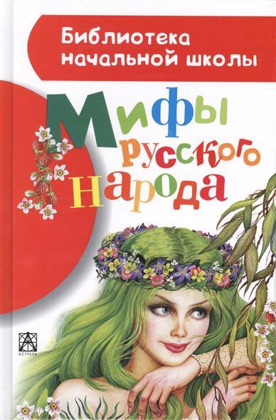 Науменко Г. Мифы русского народа ISBN: 9785170846092