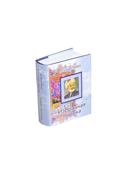Избранная лирика (миниатюрное издание)