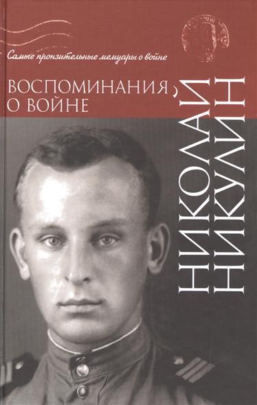 Никулин Н. Воспоминания о войне ISBN: 9785170963720
