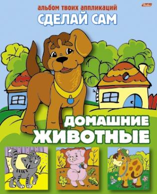 Жданова Л. (худ) Домашние животные корчемкина т худ домашние животные
