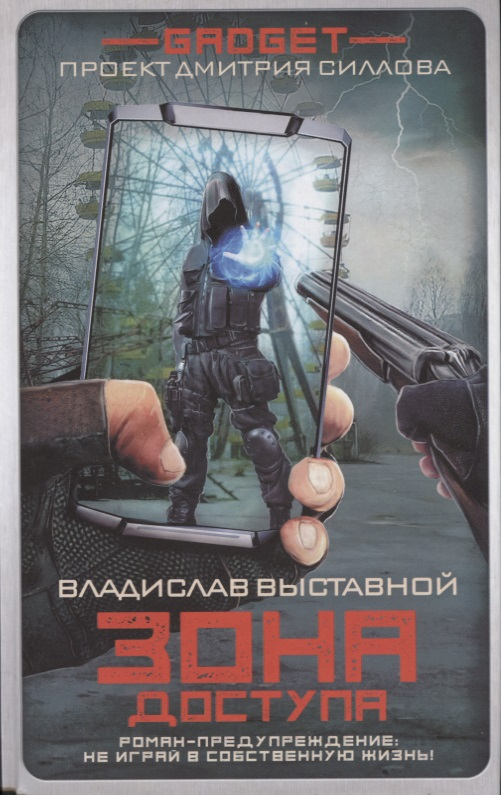 Выставной В. Гаджет. Зона доступа александр булахов приют дляживотных триллер