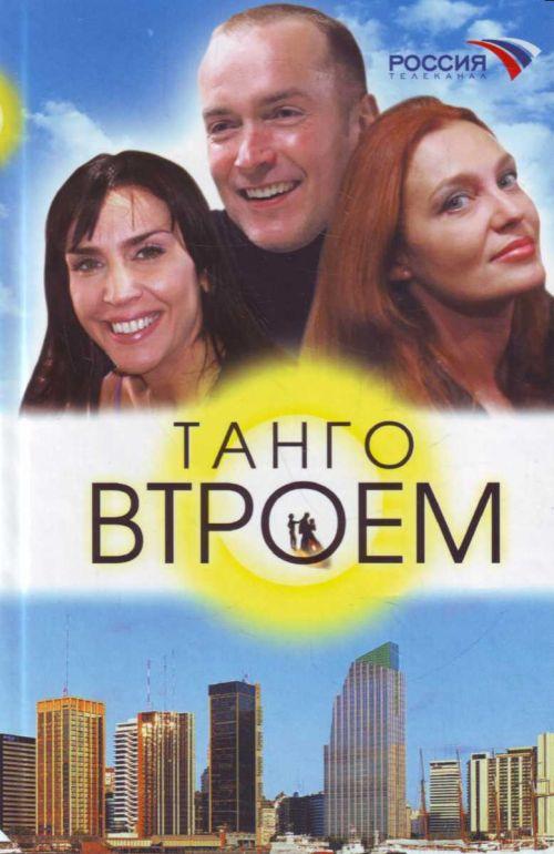 Голубчикова Т. Танго втроем любовь втроем