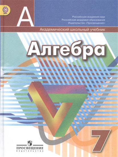Дорофеев Г. (ред.) Алгебра. 7 класс. Учебник для общеобразовательных организаций учебники дрофа алгебра 7 класс учебник
