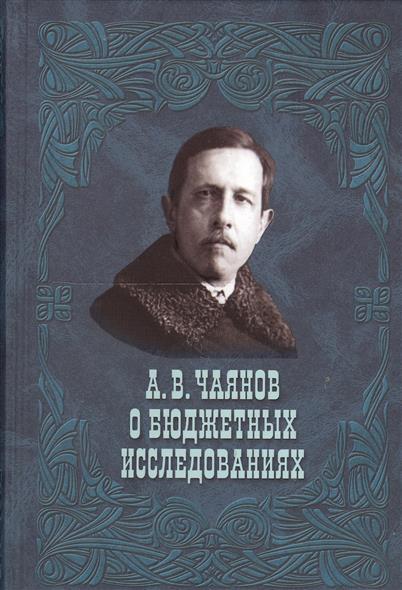 А. В. Чаянов о бюджетных исследованиях