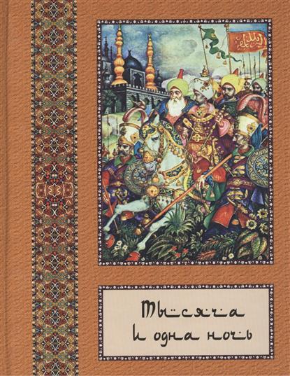 Бутромеев В.: Тысяча и одна ночь: полное собрание сказок в 10 томах. Том 4