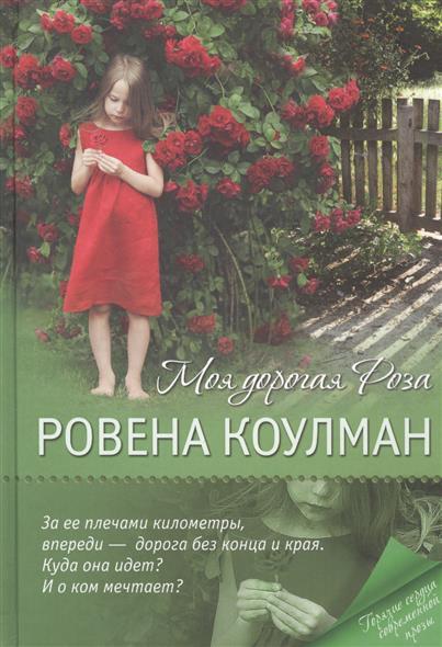 Коулман Р. Моя дорогая Роза